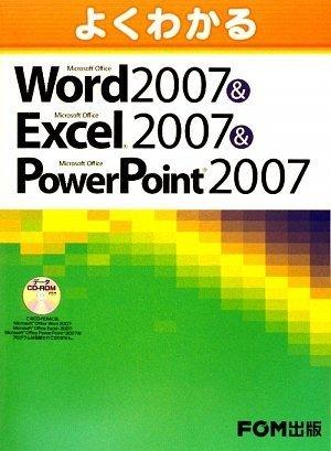 よくわかるMicrosoft Office Word2007&Excel2007&PowerPoint2007