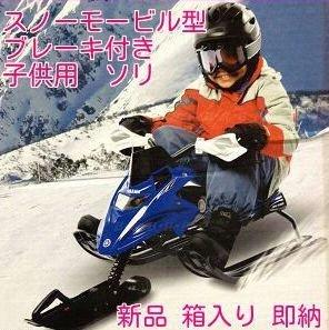 YAMAHA スノーモービル型 子供用 ブレーキ付き ソリ