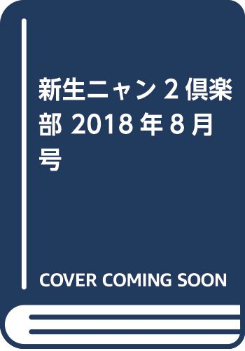 新生ニャン2倶楽部 2018年8月号