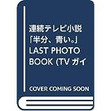 連続テレビ小説「半分、青い。」LAST PHOTO BOOK (TVガイドMOOK 4号)
