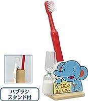 きれいにみがこう砂時計歯磨き歯ブラシスタンド付き砂時計