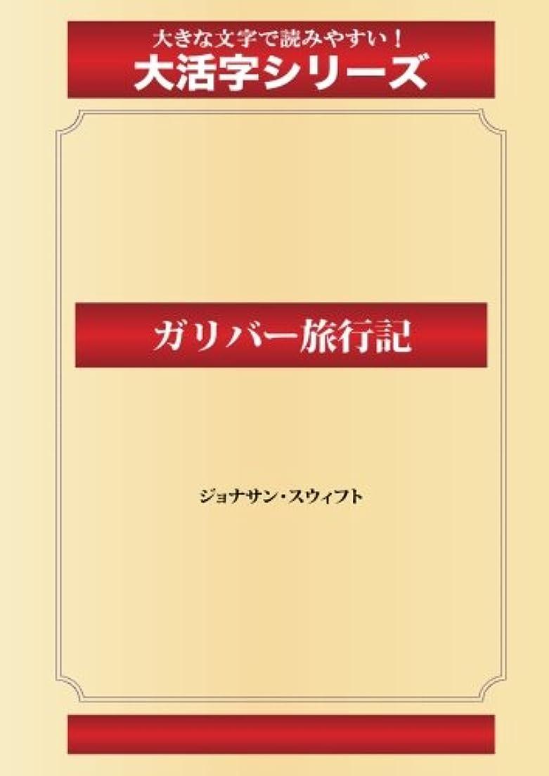 ぼんやりしたに関して慎重にガリバー旅行記(ゴマブックス大活字シリーズ)
