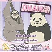 【DJCD】DJCD しろくまカフェのおでかけラジオ その2
