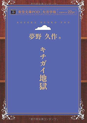 キチガイ地獄 (青空文庫POD(大活字版))