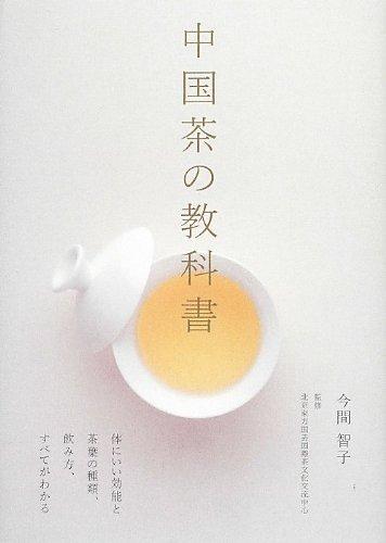 中国茶の教科書―体にいい効能と茶葉の種類、飲み方、すべてがわかるの詳細を見る