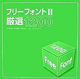 フリーフォント〈2〉厳選1200 (X-media Graphic Library)