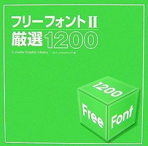 フリーフォント〈2〉厳選1200 (X-media Graphic Library)の詳細を見る