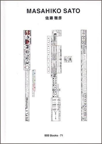 佐藤雅彦 ggg Books 71(スリージーブックス 世界のグラフィックデザインシリーズ71)の詳細を見る