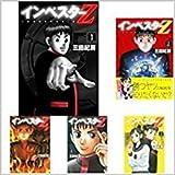 インベスターZ コミック 1-20巻 セット