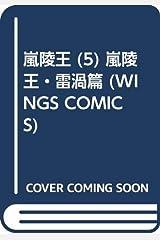 嵐陵王 (5) 嵐陵王・雷渦篇 (WINGS COMICS) コミック