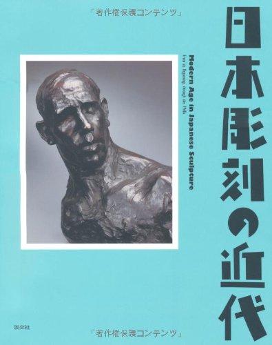 日本彫刻の近代の詳細を見る