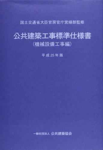 公共建築工事標準仕様書 機械設備工事編 平成25年版