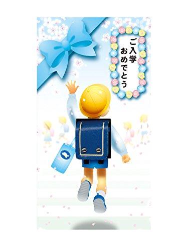 赤城 祝儀袋 入学祝用のし袋 ミニランドセルキーホルダー付 男の子向け ア8801
