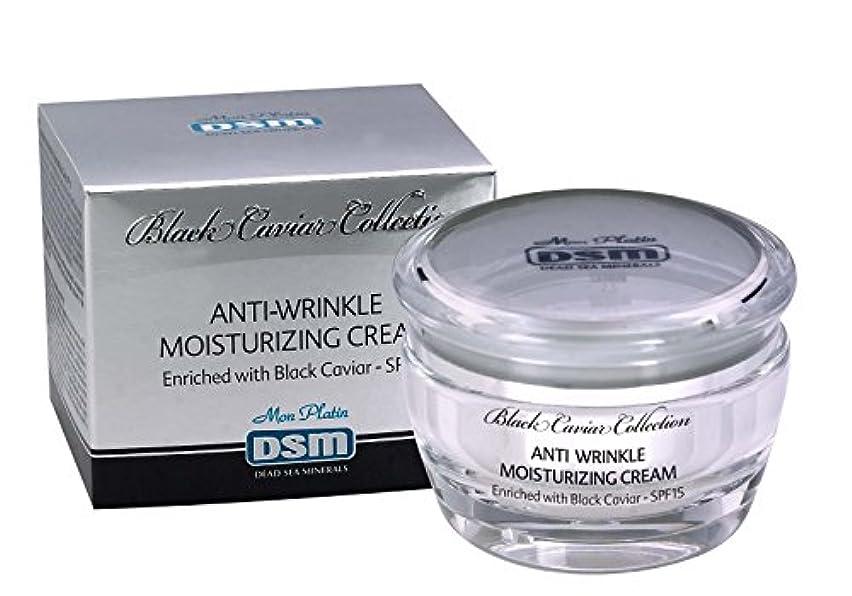 従事した連結する忌避剤皺取りしっとり湿潤クリーム 黒キャビア SPF15 死海ミネラル50mL Mon Platin 全皮膚タイプ ミネラル お顔 (Anti-Wrinkle Moisturizing Cream with Black Caviar SPF 15)