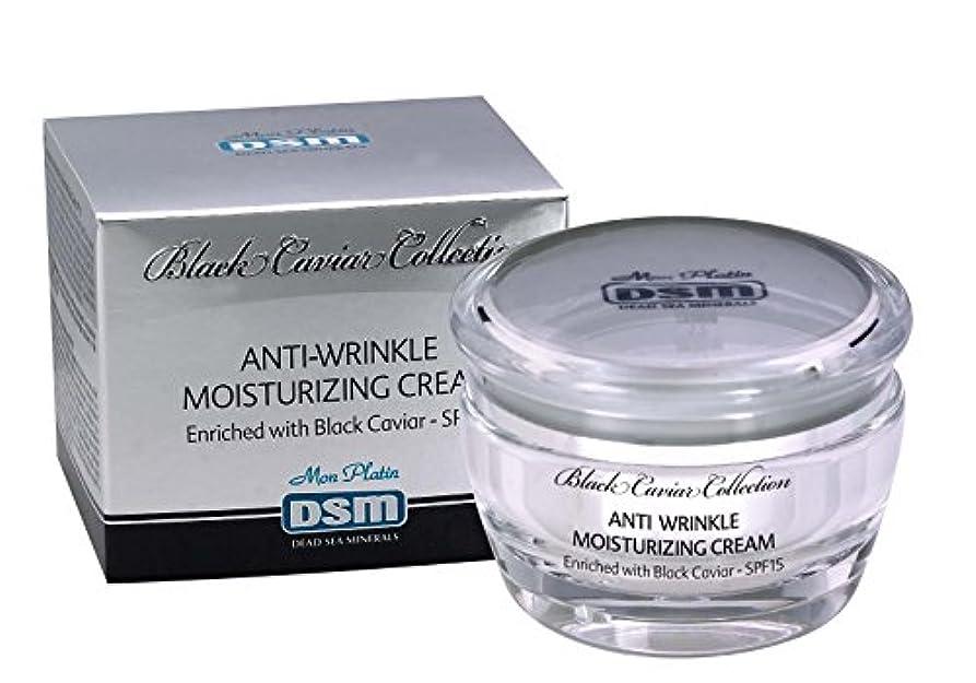仕様ブルーベルアッパー皺取りしっとり湿潤クリーム 黒キャビア SPF15 死海ミネラル50mL Mon Platin 全皮膚タイプ ミネラル お顔 (Anti-Wrinkle Moisturizing Cream with Black Caviar...