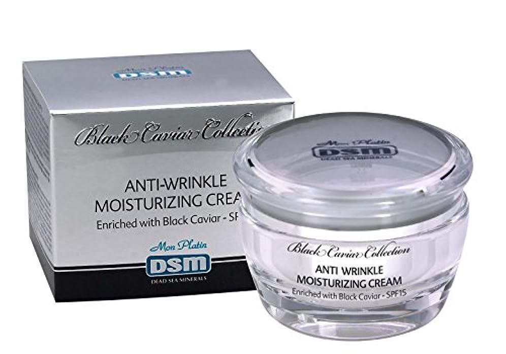 著作権遊びます馬鹿皺取りしっとり湿潤クリーム 黒キャビア SPF15 死海ミネラル50mL Mon Platin 全皮膚タイプ ミネラル お顔 (Anti-Wrinkle Moisturizing Cream with Black Caviar SPF 15)