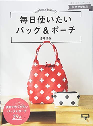 毎日使いたいバッグ&ポーチ (レディブティックシリーズno.4580)