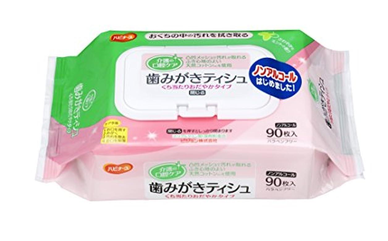 グレード穏やかな乳剤ピジョン 歯みがきティシュ ハビナース 90枚入 くち当たりおだやかタイプ