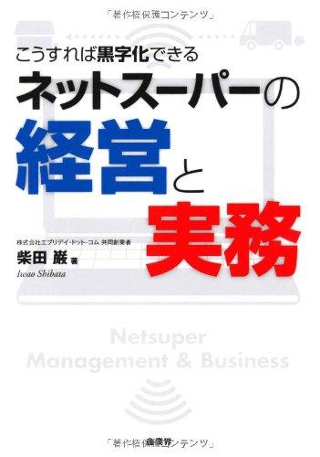 ネットスーパーの経営と実務