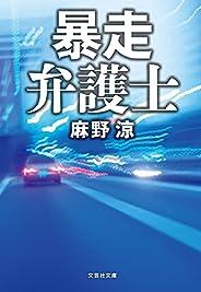 暴走弁護士 (文芸社文庫)