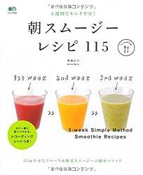朝スムージーレシピ115 (エイムック 2568 ei cooking)