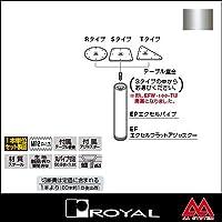e-kanamono ロイヤル テーブル脚 エクセルフレームフラット木部タイプセット50φ EFW-50-R/S/T ~320mm クローム 角座(100mm)