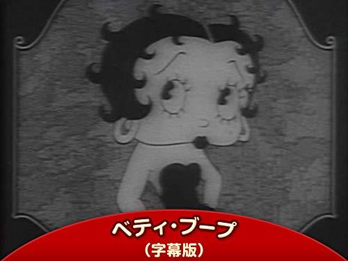 ベティ・ブープ(字幕版)