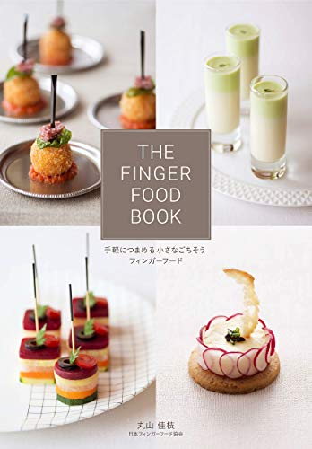 THE FINGER FOOD BOOK 手軽につまめる小さなごちそう フィンガーフード