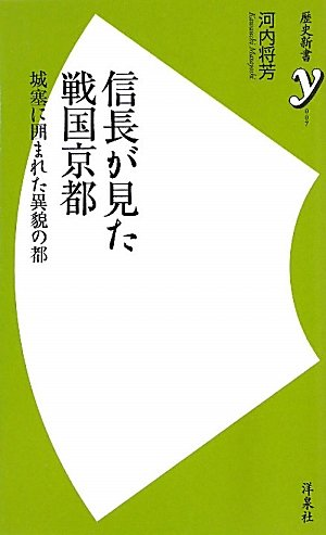 信長が見た戦国京都 ~城塞に囲まれた異貌の都 (歴史新書y)の詳細を見る