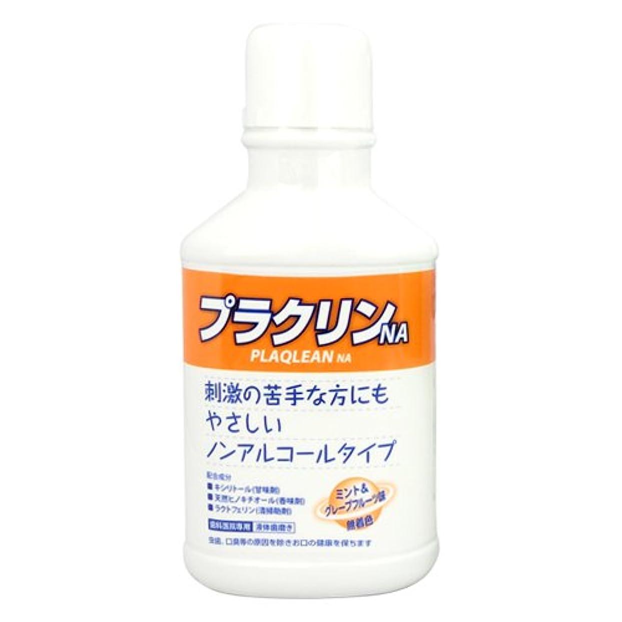 技術者常習的味方液体 歯磨き シリーズ 500ml プラクリンNA