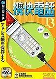 携快電話 13 FOMA USBコード付き (説明扉付き厚型スリムパッケージ版)