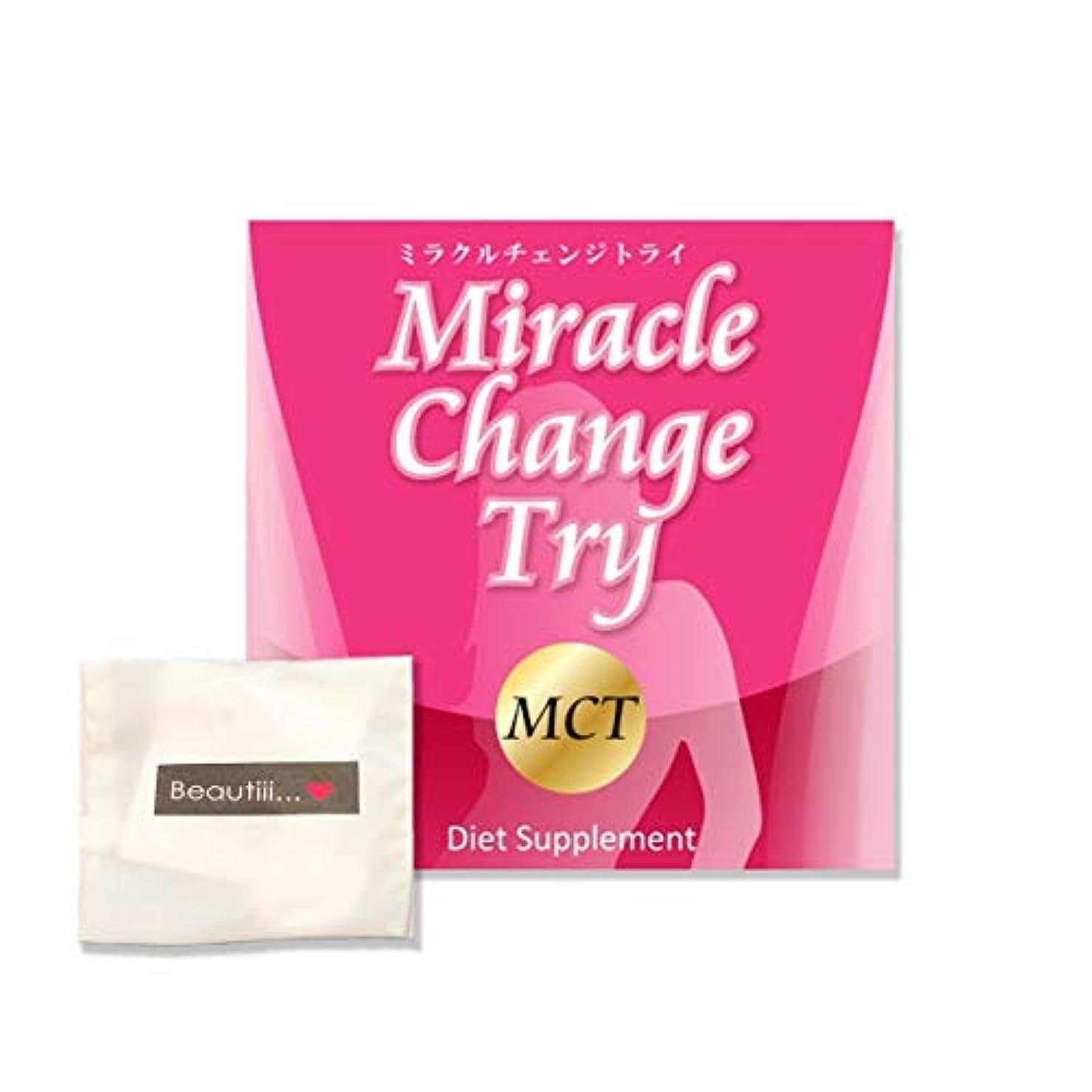 Beautiiiセット & Miracle Change Try ミラクルチェンジトライ 60粒【ギフトセット】SNSで話題!大人気!