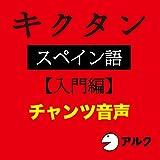 キクタン スペイン語【入門編】(アルク)