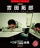 ギターで歌う 吉田拓郎/ベスト100曲集[復刻改訂版] 画像