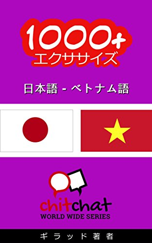日本語-ベトナム語エクササイズ1000+ 世界中のチットチャット