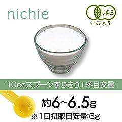 nichie オーガニック 水溶性 食物繊維 イヌリン (500g)