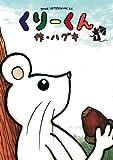 くりーくん / ハグキ のシリーズ情報を見る