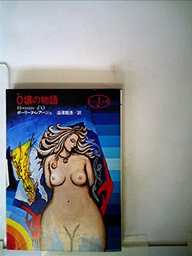 O嬢の物語 (1983年) (富士見ロマン文庫)の詳細を見る