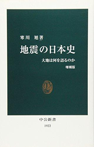 地震の日本史―大地は何を語るのか (中公新書)の詳細を見る