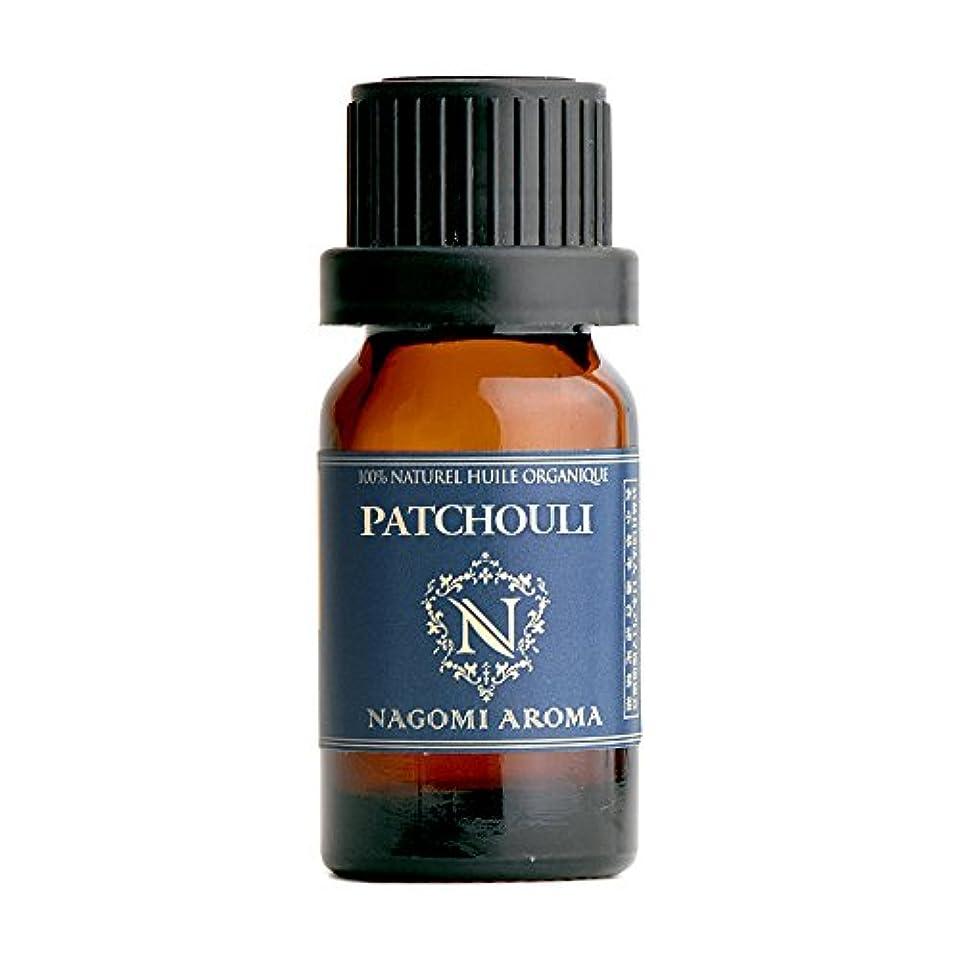 心理的商品方法NAGOMI AROMA オーガニック パチュリー 10ml 【AEAJ認定精油】【アロマオイル】