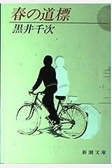 春の道標 (新潮文庫) 文庫