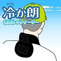 冷感ネッククーラー【新型 冷か朗 BR-501】首すじと背中がクール!クールバンダナ!