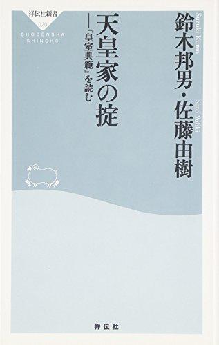 天皇家の掟―『皇室典範』を読む (祥伝社新書)の詳細を見る