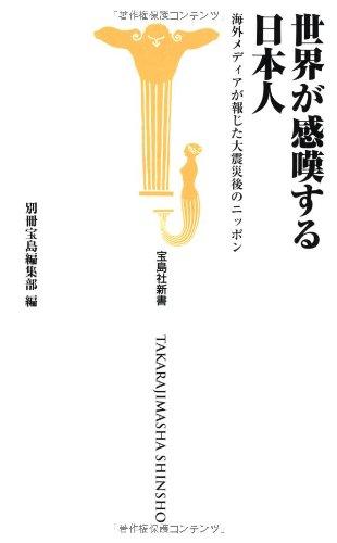 世界が感嘆する日本人~海外メディアが報じた大震災後のニッポン (宝島社新書)