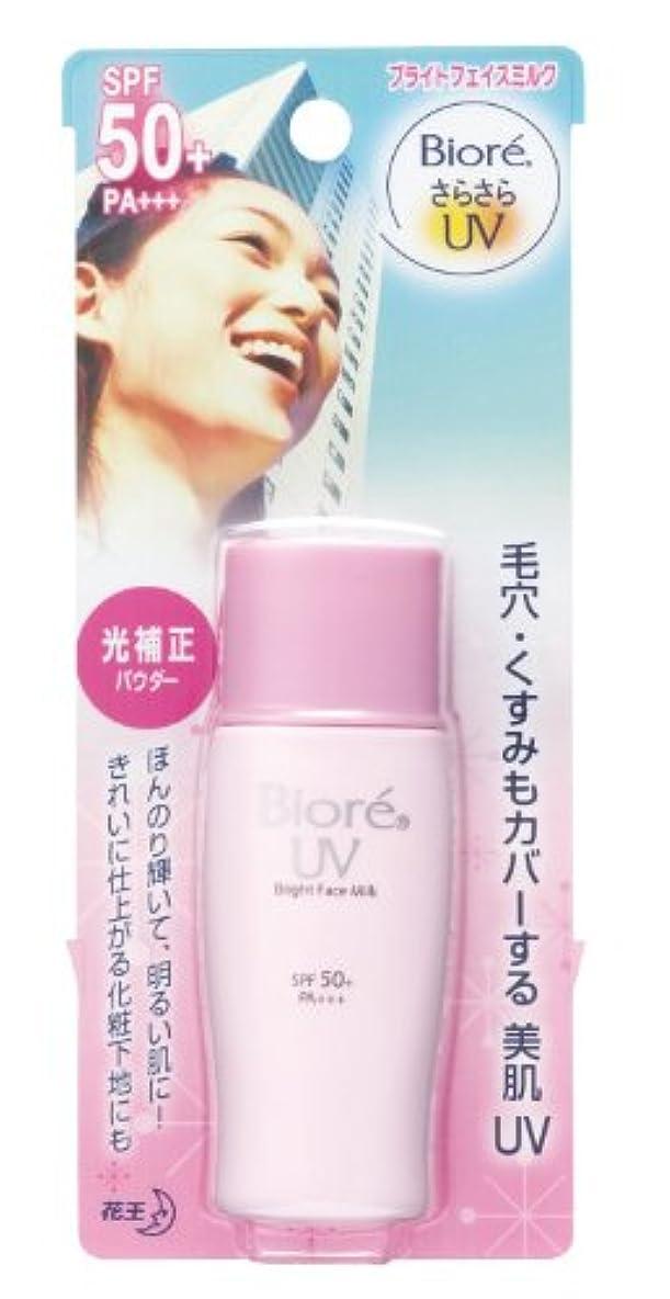 前文幸運なことに先史時代の新しいBiore Sarasara Uv明るい面ミルクbihadaサンスクリーン30 ml spf50 + PA + + + for Face
