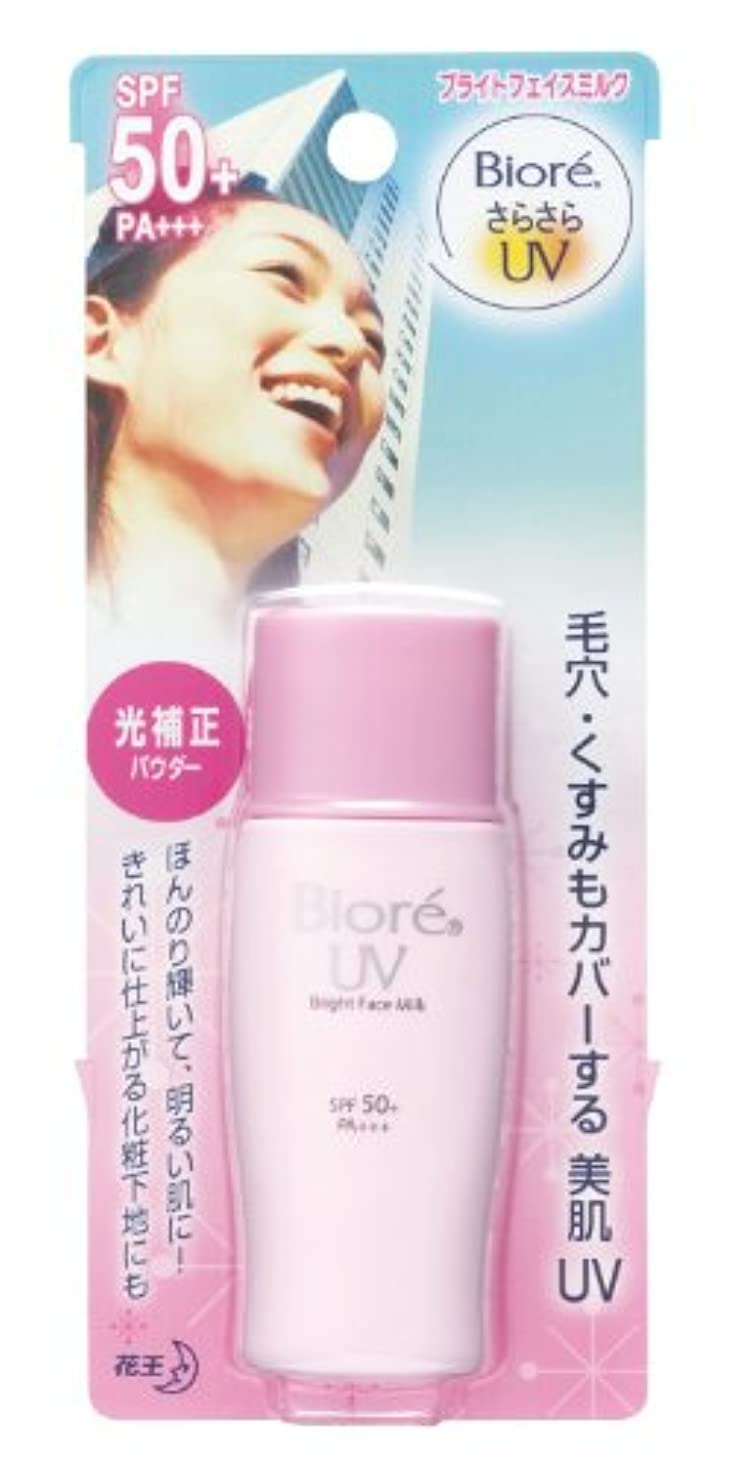 特徴づけるやろう脱臼する新しいBiore Sarasara Uv明るい面ミルクbihadaサンスクリーン30 ml spf50 + PA + + + for Face