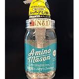 アミノメイソン ホイップクリーム ボディソープ モイスト(クラシックローズブーケの香)