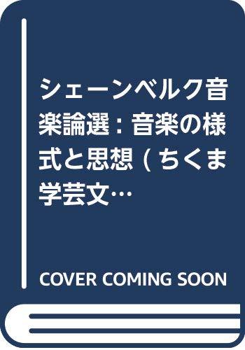 [画像:シェーンベルク音楽論選: 様式と思想 (ちくま学芸文庫 (シ-41-1))]