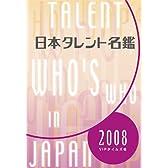 日本タレント名鑑 (2008)