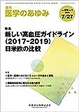 医学のあゆみ 新しい高血圧ガイドライン(2017-2019)日米欧の比較 270巻4号[雑誌] 画像